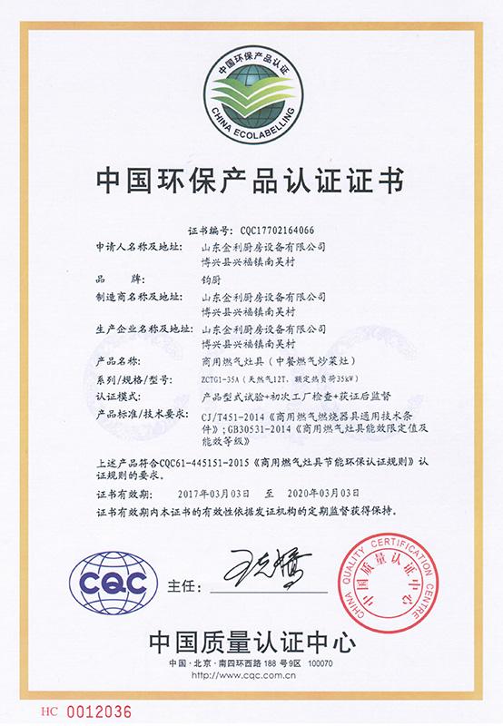 燃气灶具环保产品证书
