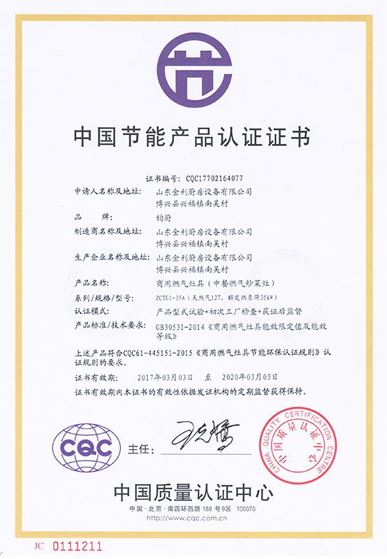 燃气灶具节能产品证书