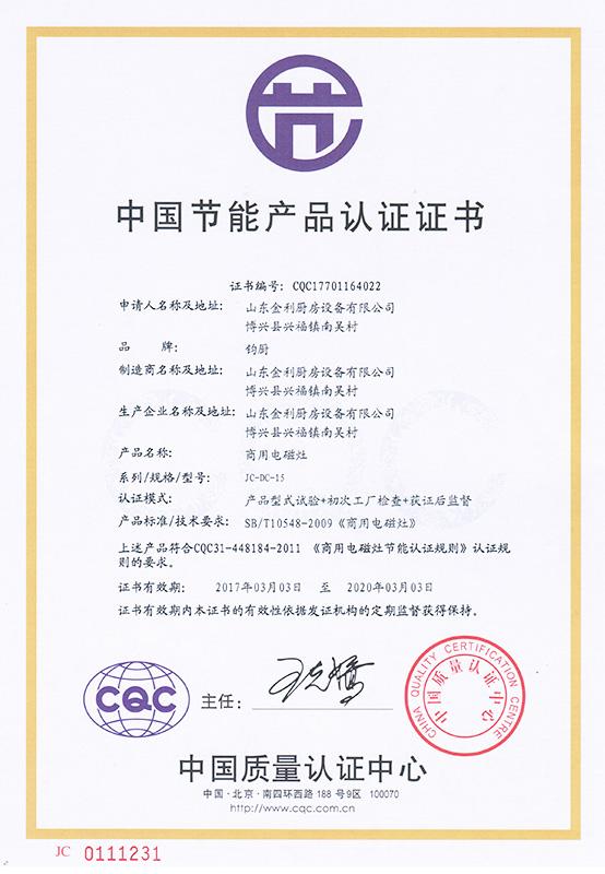 商用电磁灶节能产品证书