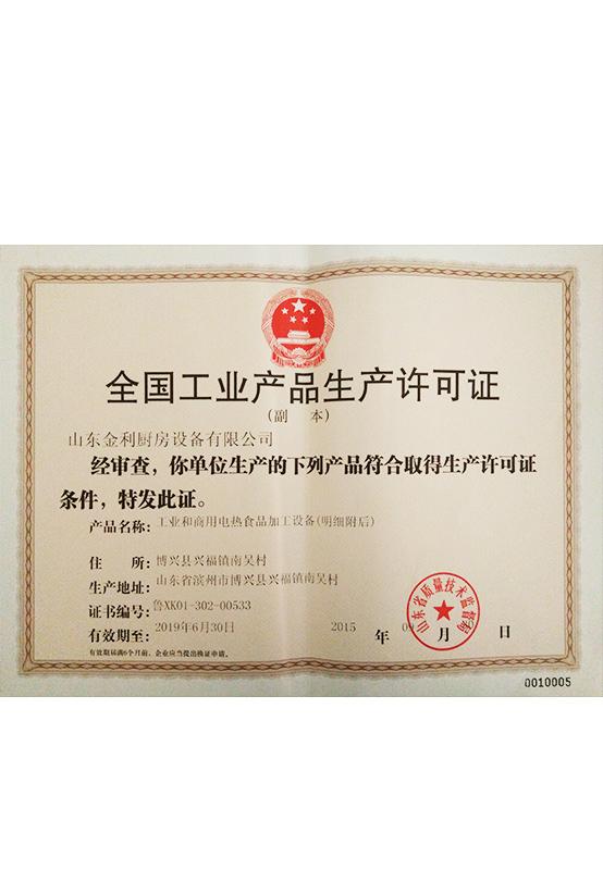 电加热生产许可证